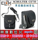 《映像數位》 CLIK ELITE美國品牌 SCHULTER CE733 單肩攝影側背包【適1機/1鏡/1閃光燈】 *C