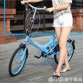 20寸zxc變速單速折疊自行車單車減震自行車成人男女式學生車QM   橙子精品