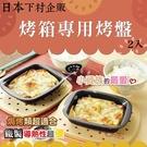 日本下村企販烤箱專用烤盤2入/盒