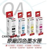 Canon 佳能 GI-790 CMYK 原廠 四色墨水 一黑三彩 G系列墨水