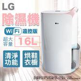 🔥家電下殺🔥 LG樂金 除濕機 PuriCare RD161QPC1 16L