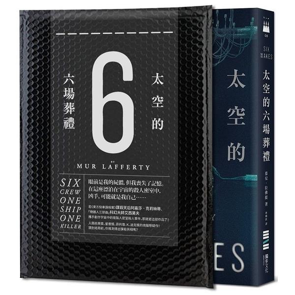 太空的六場葬禮【宇宙謀殺解謎袋 疑犯線索插圖海報】