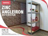 【空間特工】鍍鋅免螺絲角鋼架(1x3x6_4層) 工業風 層櫃 衣櫃 Z1030640(收納架 置物櫃)
