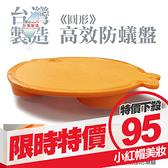 《圓形》台灣製造 高效防蟻盤 一入 顏色隨機 耐溫 止滑 防蟻鍋墊【小紅帽美妝】