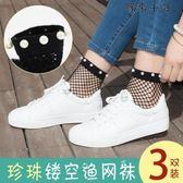 漁網襪珍珠襪子女韓國短襪