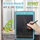 《MIT-夢想綠》Green Board...