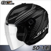 【SOL SO1 SO-1 創 消光黑銀 安全帽 】雙層鏡片、遮陽鏡片,免運+好禮