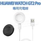 【充電座】華為 HUAWEI WATCH GT2 Pro 時尚款專用座充/電源充電器/智慧手錶充電線-ZW