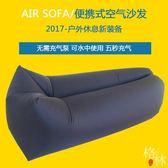 方頭懶人空氣沙發便攜戶外充氣沙發床折疊沙灘睡袋午休睡袋