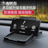 車載手機架汽車支架車用導航架卡扣式車上支撐架創意防滑墊 快速出貨