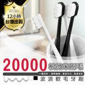 【3支免運費 日本同款20000根 微米-軟刷毛】牙刷名器 牙刷 軟毛牙刷 成人牙刷 萬根毛牙刷