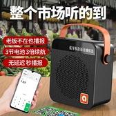 藍芽音響 收款音響支付寶微信收錢語音播報器【新品狂歡】