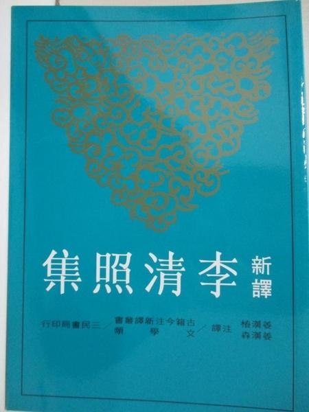 【書寶二手書T7/大學文學_ICY】新譯李清照集_姜漢椿,姜漢森