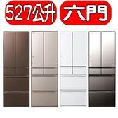 日立527公升 6門變頻電冰箱【RHW530JJ】