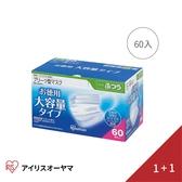 【防疫口罩 1+1 】IRIS OHYAMA PN-60PM 口罩(60入) 防疫 防塵 口罩 原廠公司貨