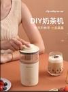 12h快速出貨 mokkom磨客多功能奶茶机家用小型便携烧水杯全自动自制煮奶茶神器