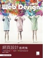 二手書博民逛書店《網頁設計應用集:Photoshop+Flash+Dreamwe