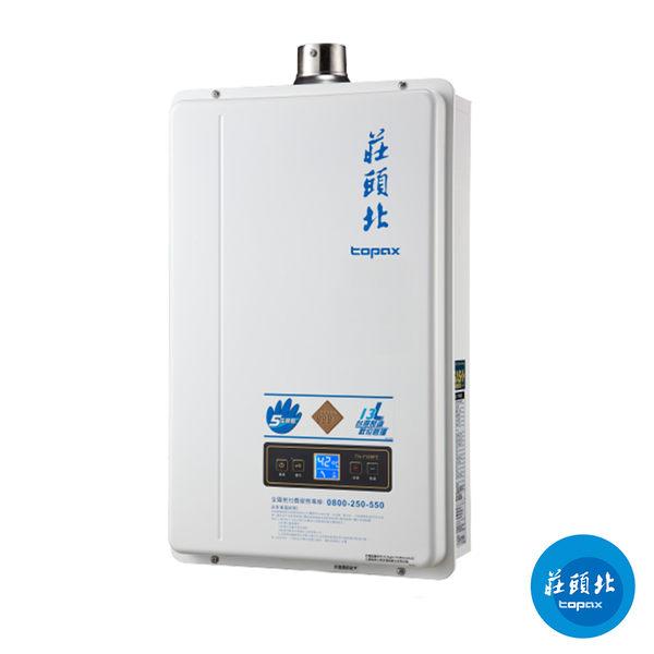 莊頭北 TOPAX 13L 數位恆溫強制排氣熱水器 TH-7139 限北北基桃中安裝配送