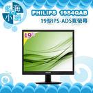 PHILIPS 飛利浦 19S4QAB 19型IPS-ADS寬螢幕 電腦螢幕