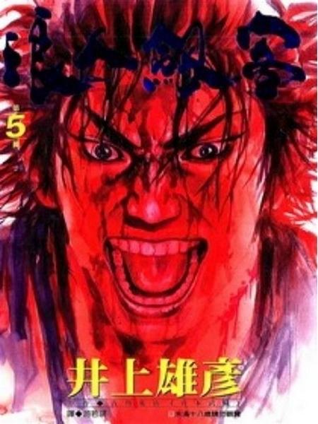(二手書)浪人劍客 5.
