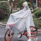 自行車雨衣成人騎行單車韓國男女士時尚單人電動車透明雨披『小淇嚴選』