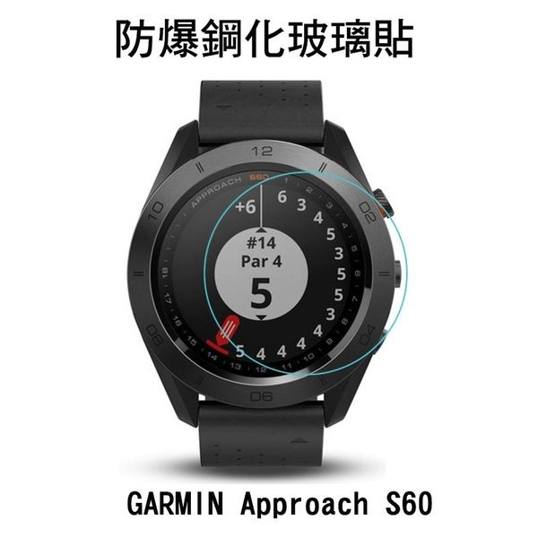 ☆愛思摩比☆GARMIN Approach S60 手錶鋼化玻璃貼 硬度 高硬度 高清晰 高透光 9H