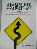 【書寶二手書T1/社會_OTY】馬路學_饒偉立, TomVanderbi