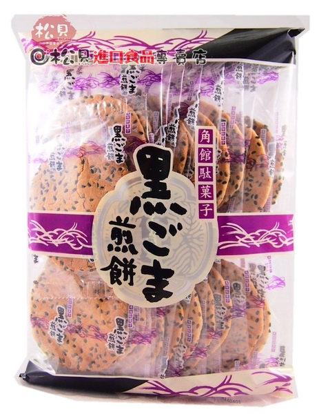 《松貝》Yukarido黑芝麻煎餅20枚240g【4955623006525】ad9