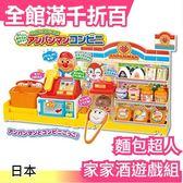 【小福部屋】【便利商店收銀檯】日本 麵包超人 家家酒遊戲組 兒童節 熱銷玩具大賞 歡樂成長