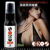 情趣用品 德國EROS EXTENDED LOVE Top Level 3 超強男士活力噴霧 30ml SGS無西藥認證 非醫療產品