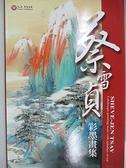 【書寶二手書T2/藝術_FGM】蔡雪貞彩墨畫集_2008年