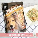 ★送寵鮮食1包★〔毛食嗑〕寵物鮮食 家庭包 (牛/羊/雞/鮮肉)  250g