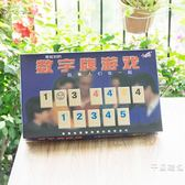 小乖蛋以色列麻將標準版 數字牌游戲拉密牌大號桌面聚會桌游玩具 年貨慶典 限時八折
