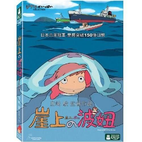崖上的波妞 DVD 宮崎駿 (購潮8)