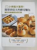 【書寶二手書T3/餐飲_D3P】小烤箱大驚奇!簡單烘焙天然酵母麵包_梶晶子,  陳凱綺