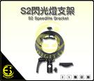 ES數位 神牛 Godox S2 閃燈支架 S2閃燈固定座 S型轉接座 保榮卡口 閃燈支架 AD200 AD400 V1 ㄔ
