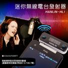 【HANLIN-HL1】迷你無線電台發射器/FM播放音樂MP3(車用/室內)-黑@四保