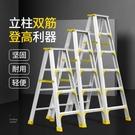 人字梯 鋁合金人字梯子家用加厚折疊室內多...