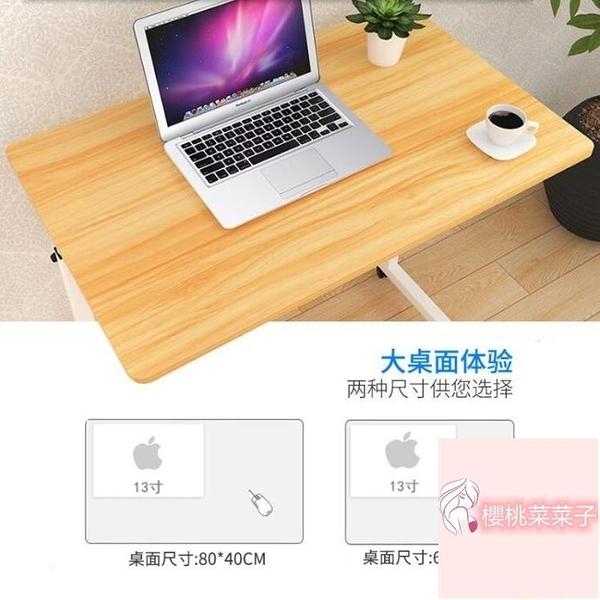 小桌子書桌簡約懶人床邊桌電腦桌落地桌簡易家用【櫻桃菜菜子】