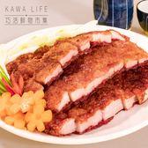 KAWA巧活 能量豬無骨紅糟肉排