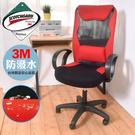 電腦椅 辦公椅 書桌椅 凱堡 3M防潑水美曲腰背D型高扶手辦公椅(4色)【A12204】