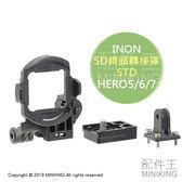 現貨 公司貨 INON SD 鏡頭轉接罩 STD for GoPro HERO5 HERO6 HERO7