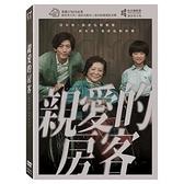 【停看聽音響唱片】【DVD】親愛的房客