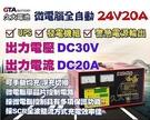 【久大電池】麻聯電機 發電機 UPS 緊急電源輸出 SR2420 (24V20A) 預備電源充電機 反接保護