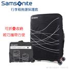 [佑昇]Samsonite 新秀麗 行李箱/旅行箱 可折疊 托運保護套/防塵套 M號 (25吋) 新貨到!