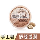 Arenes摩洛哥堅果滋潤手工皂 100g