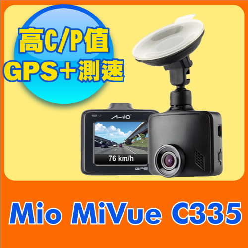 MIO MiVue C335【安瑟獨家 送 16G+C02後支+手機指環】行車記錄器