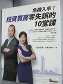 【書寶二手書T9/投資_IDI】危機入市!_紅色子房, 蘇明俊