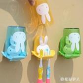 衛生間吸壁掛式牙刷架 創意情侶壁掛洗漱口杯架套裝刷牙杯子置物架 QX9981 【棉花糖伊人】