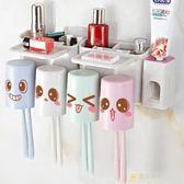 創意壁掛吸盤牙刷架洗漱套裝掛架漱口杯吸壁式全自動擠牙膏器帶杯全館滿千89折